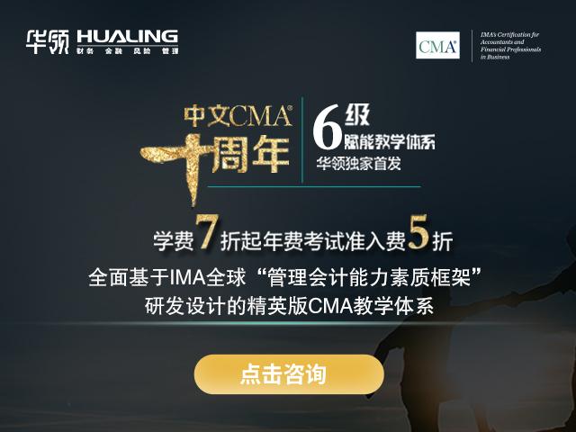 中文CMA十周年  CMA教学体系升级,报名费更有5折优惠!
