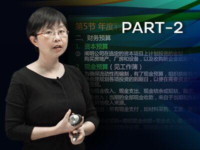 张岩-Part2 CMA中文超清网络课程