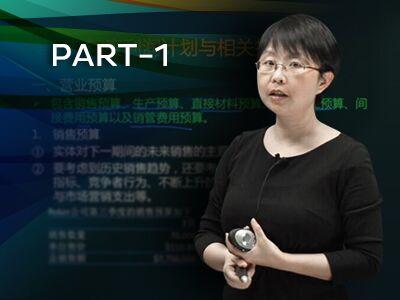 张岩-Part1 CMA中文超清网络课程
