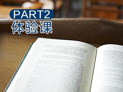 杨民Part2高清试听课程