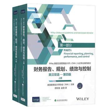 Part1 財務報告、規劃、績效與控制(英漢雙語 2020版 套裝上下冊)
