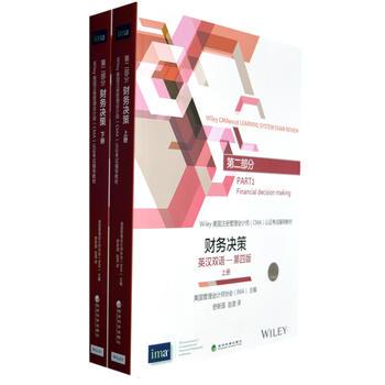 Part2 財務決策(英漢雙語 2020 套裝上下冊)