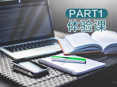 张岩Part1高清试听课程