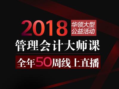 2018年管理会计大师课全部视频