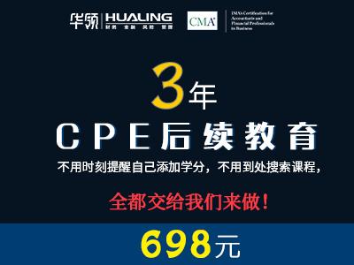 2019年CPE后續教育課程套餐包