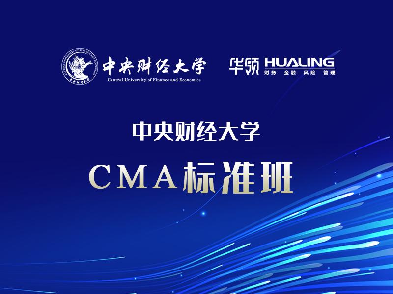 中央财经大学CMA标准班
